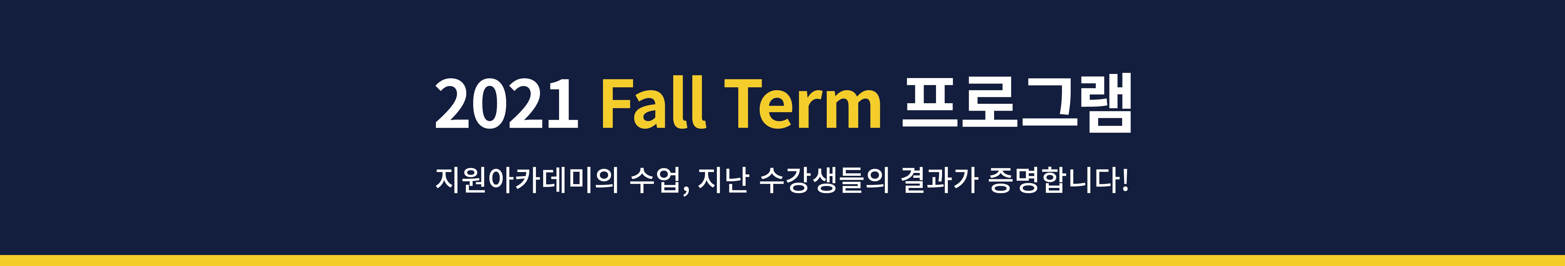 fall term SAT header