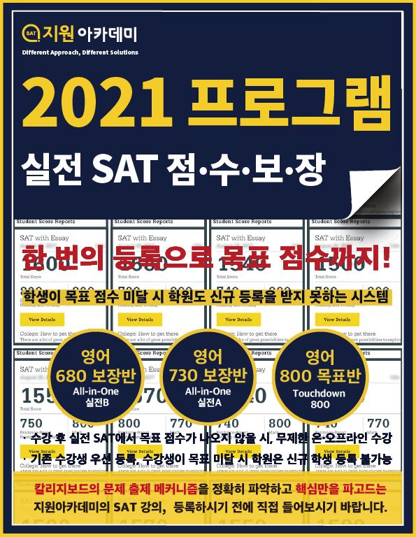 2021여름특강프로그램종료