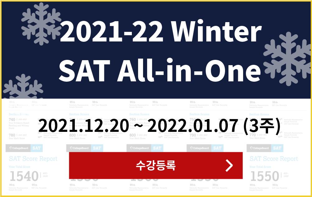 2021겨울특강프로그램